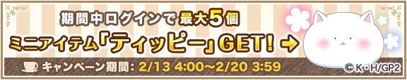 banner_ev_gochiusa_login_002
