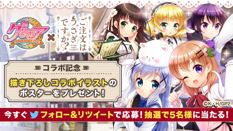 twitter_gochiusa_poster